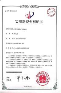 实用新型专利证书-口腔专业医疗光学模组