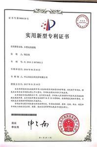 实用新型专利证书-小型高效透镜