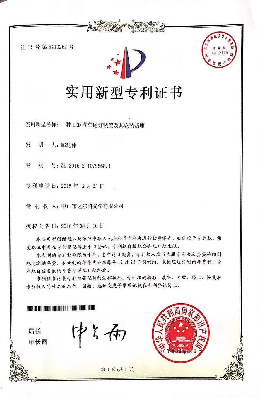 实用新型专利证书-一种LED汽车尾灯装置及其安装基座