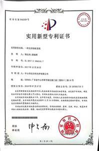 实用新型专利证书-一种光学防眩系统
