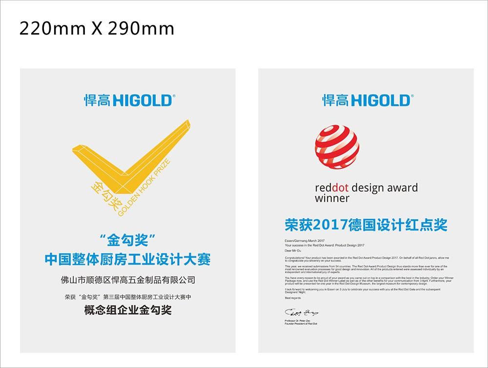 Red Dot Award 및 Golden Hook Prize