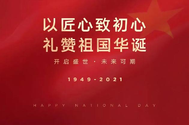 Schönen Nationalfeiertag!