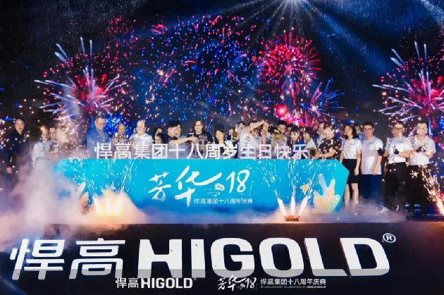 Празднование 18-летия компании Higold Group