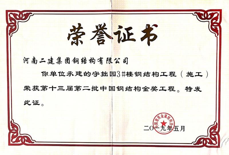 Shouzhuoyuan 3# Building Steel Structure Project