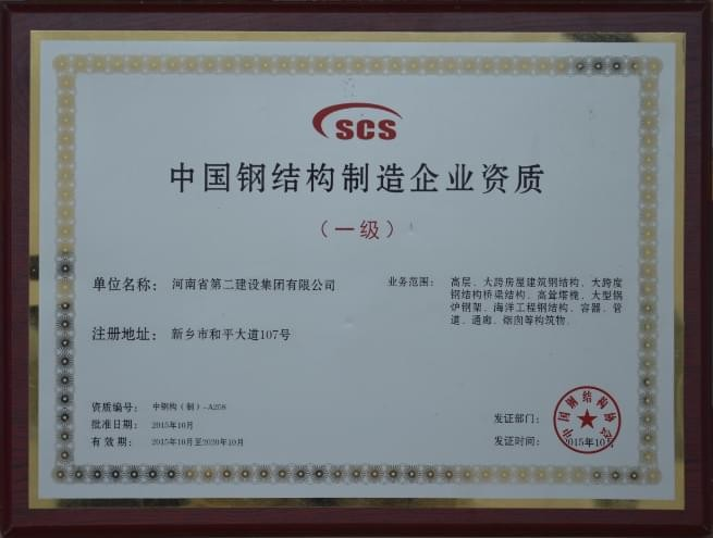 Steel Structure Manufacturing Company Grade One