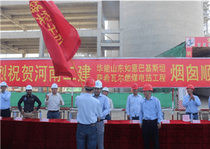 Steel Structure Chimney Works In 2*660MW Coal-fired Power Plant