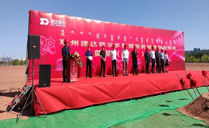The company's Zhengzhou Suda Ordos coal machinery remanufacturing and aftermarket service project groundbreaking ceremony