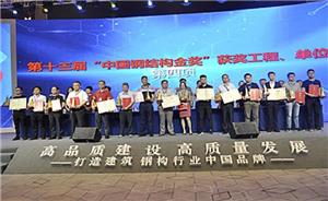 Henan D.R. Construction Group Steel Structure Co., Ltd. won the National Steel Structure Gold Award