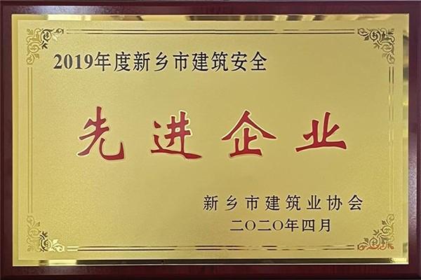 2019 Xinxiang City Construction Safety Advanced Enterprise