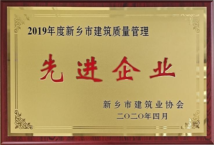 2019 Xinxiang City Construction Quality Management Advanced Enterprise