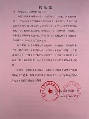 Beijing Capital Environmental Energy Co., Ltd.가 회사에 표창장을 보냈습니다.