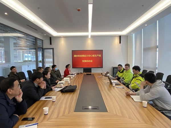 A Meeting on the Installation of Prestressed Hollow Board Production Line Held by Henan D.R. Fair-Faced Concrete Technology Co., Ltd.