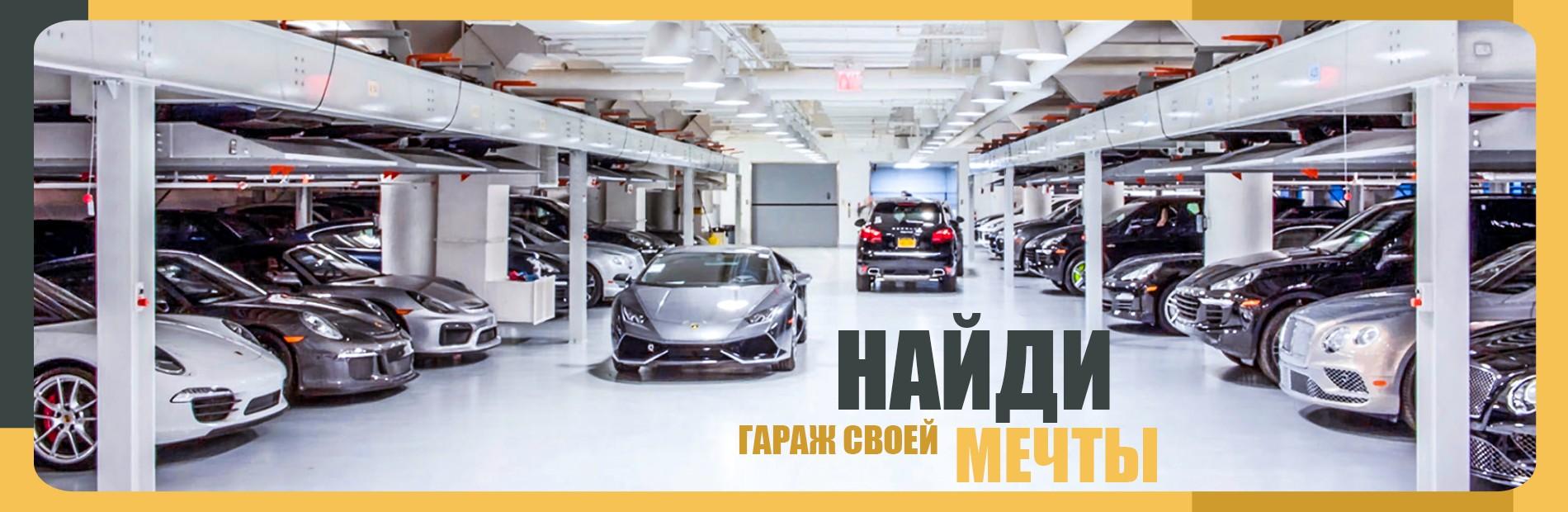 Подъемно-сдвижная система парковки