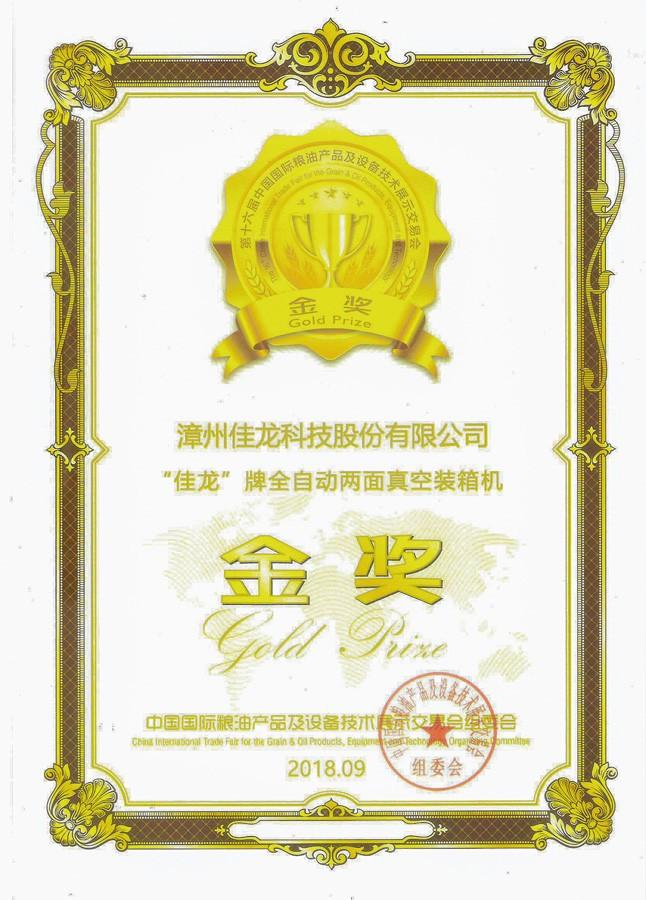 Gold Prize- Vaccum Packing Machine