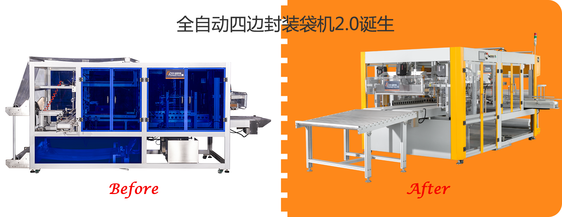 Automatic bagging machine2.0