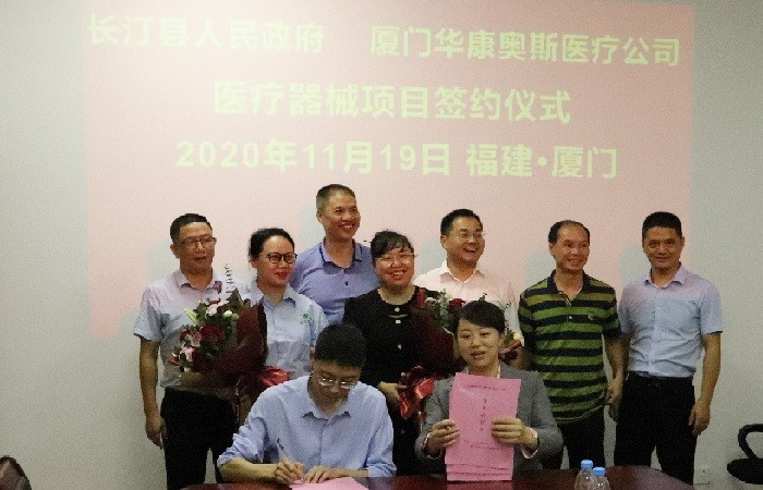 Welcome representatives from Changting County government to our signing ceremony!