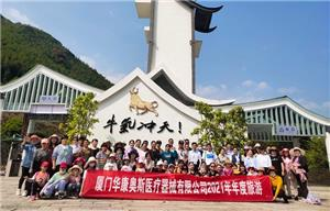 March 26 to 27, 2021, Annual Group Outing of Shiniu Mountain