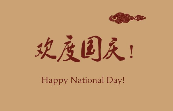 Schönen Feiertag zum Nationalfeiertag!