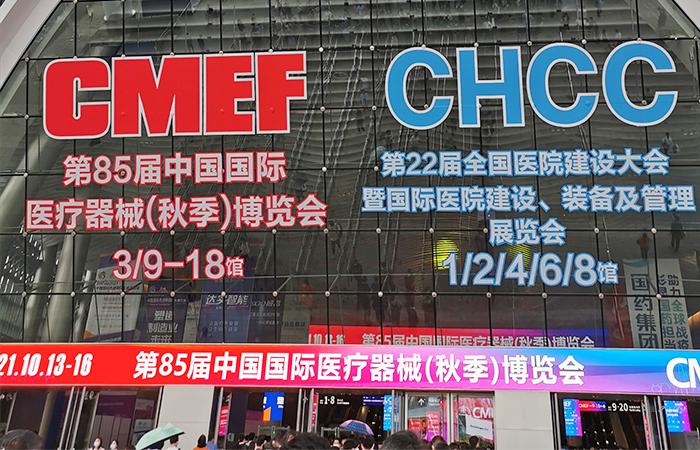 Erfolgreicher Abschluss der CMEF-Ausstellung!