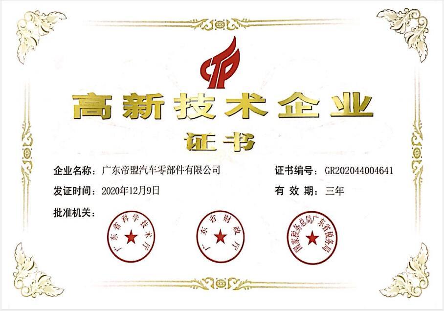 High-tech Enterprise Certificate 2020
