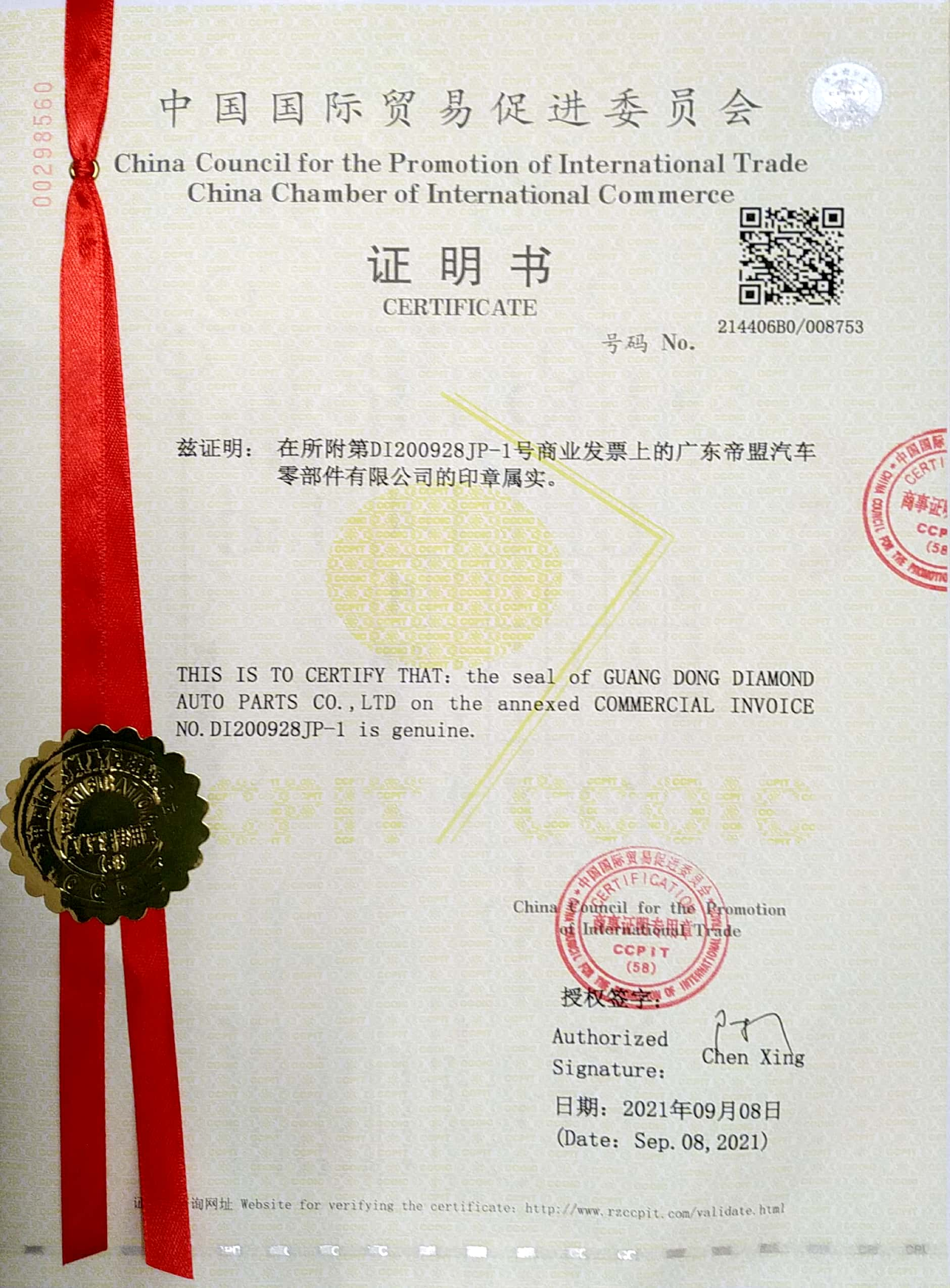 Certificate of the Promotion of International Trade