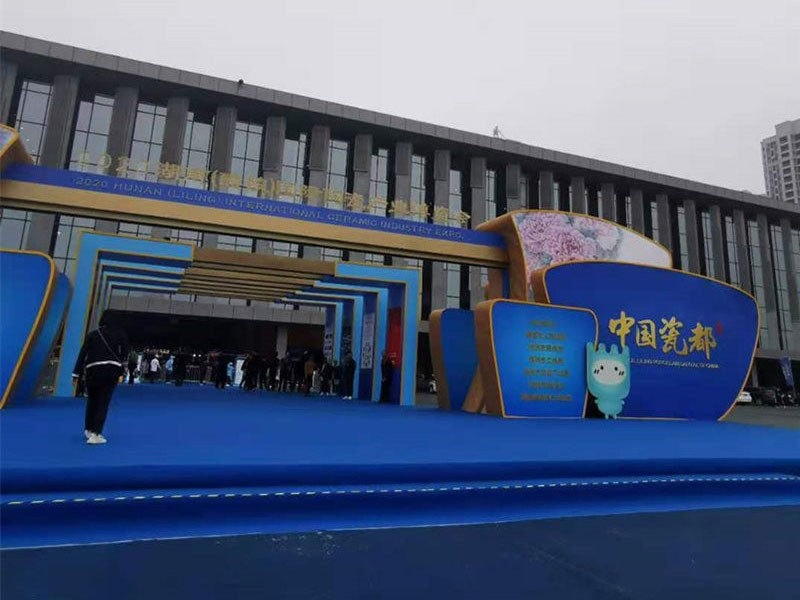 2020 HUNAN LILING INTERNATIONAL CERAMIC INDUSTRY EXPO.