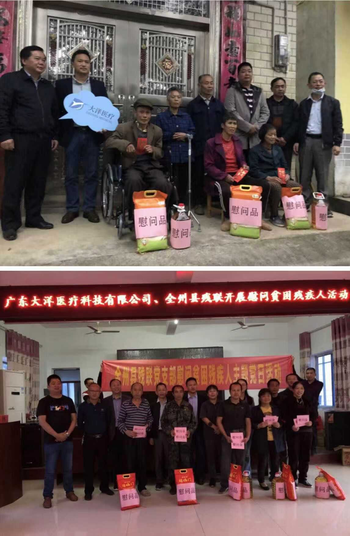 Dayang Charity Travel