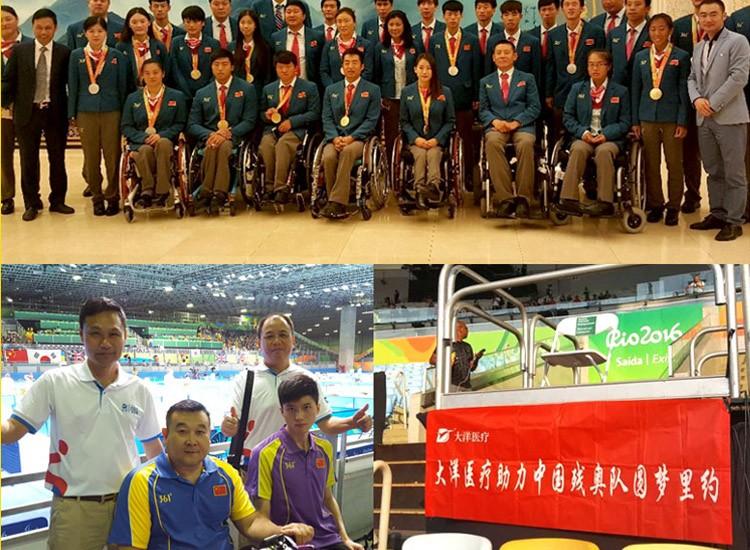 2016 Paralymic Games China Delegation