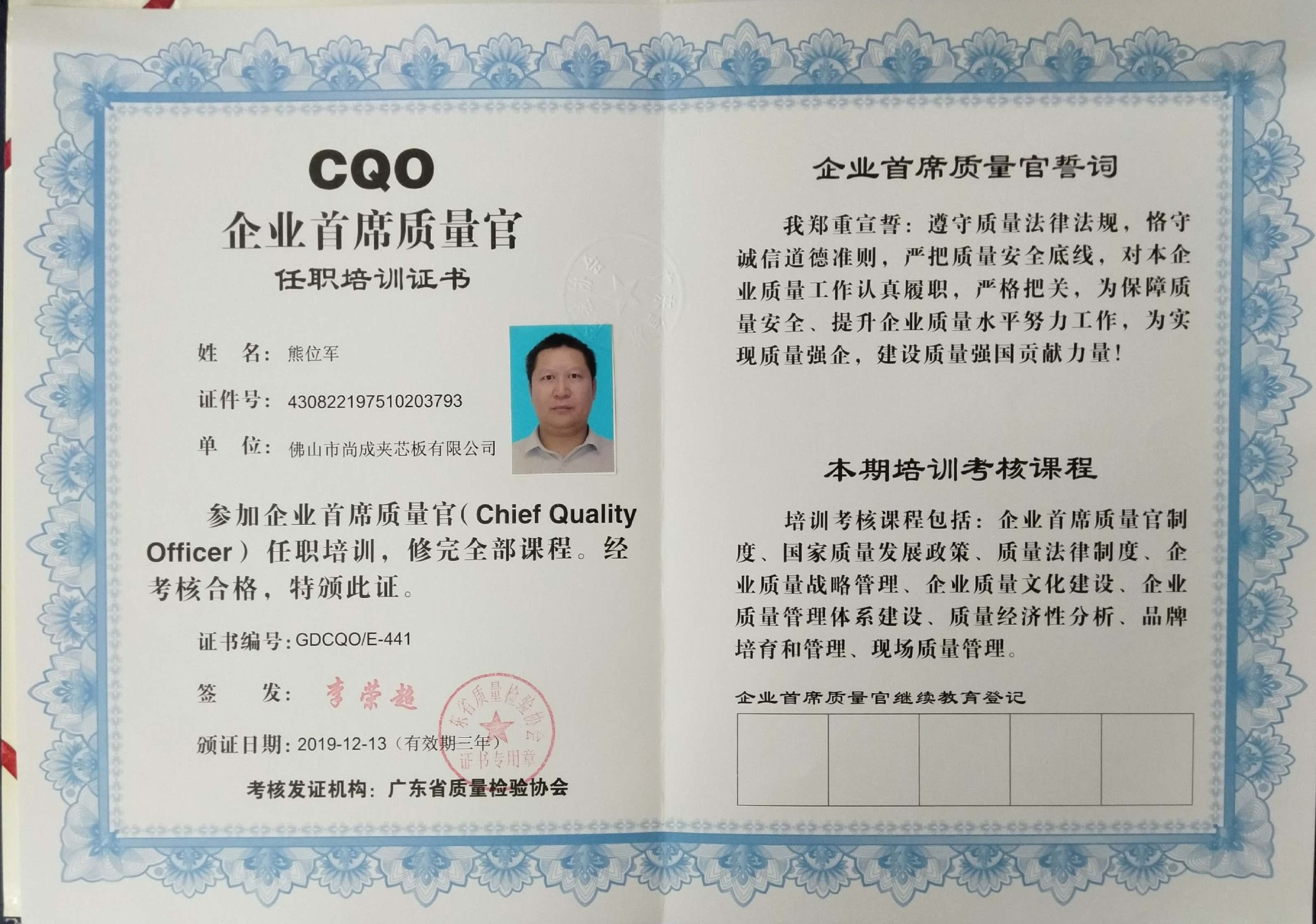 Chief Quality Officer