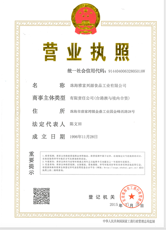 The business license