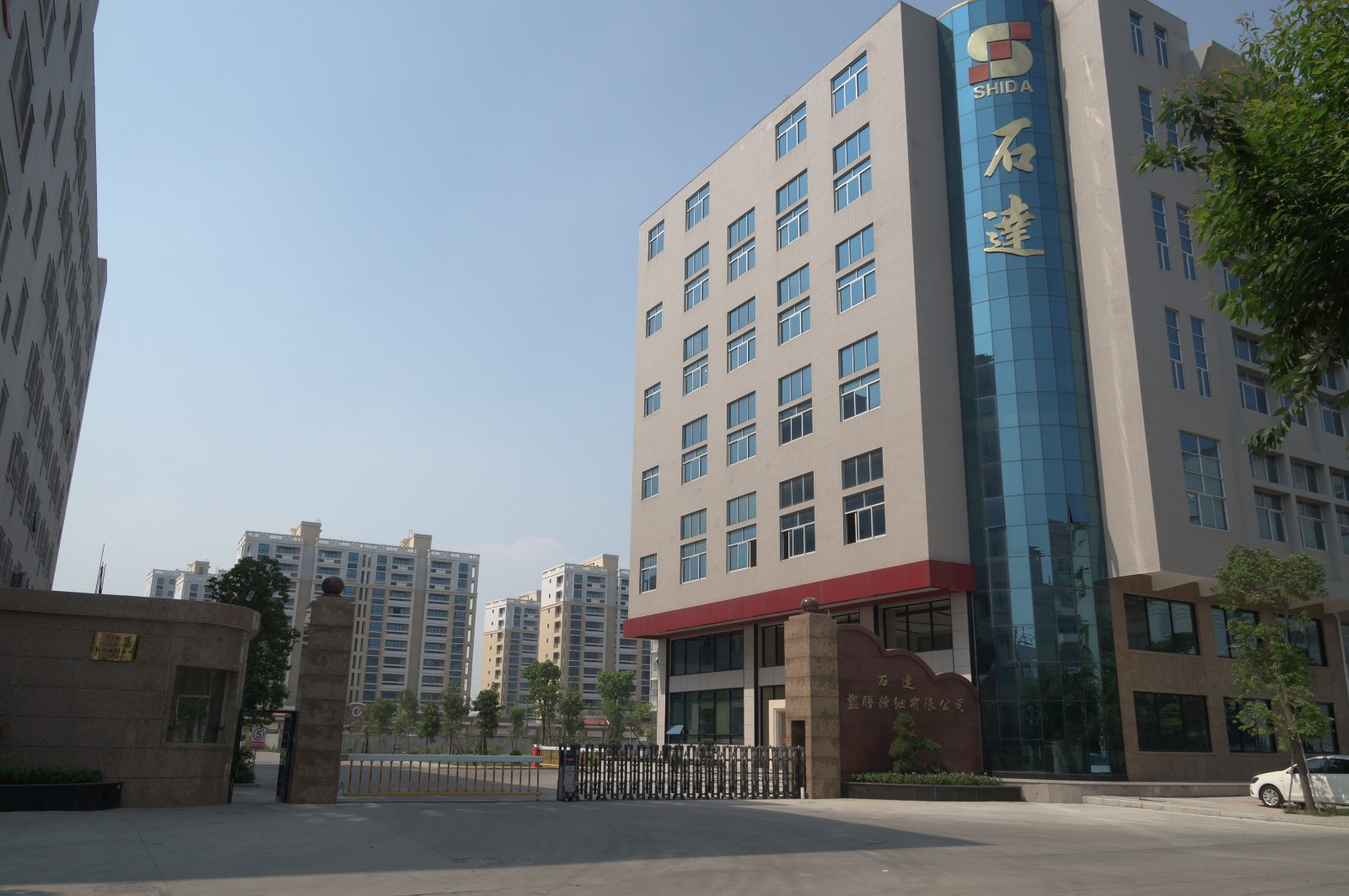 Jinjiang City SHIDA Plastic Fine CO.,LTD