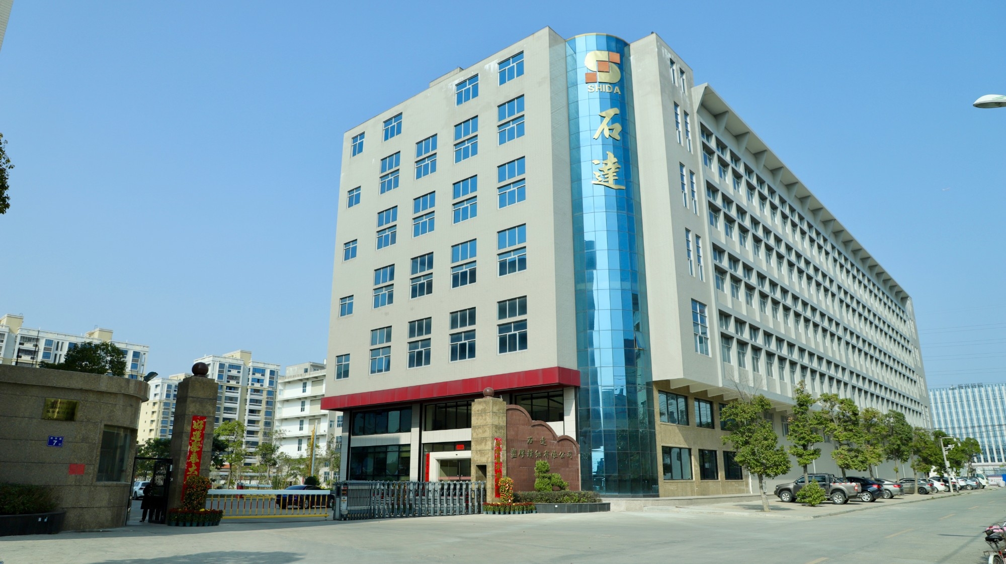 Jinjiang City Shi Da Plastic Fine Co., Ltd.