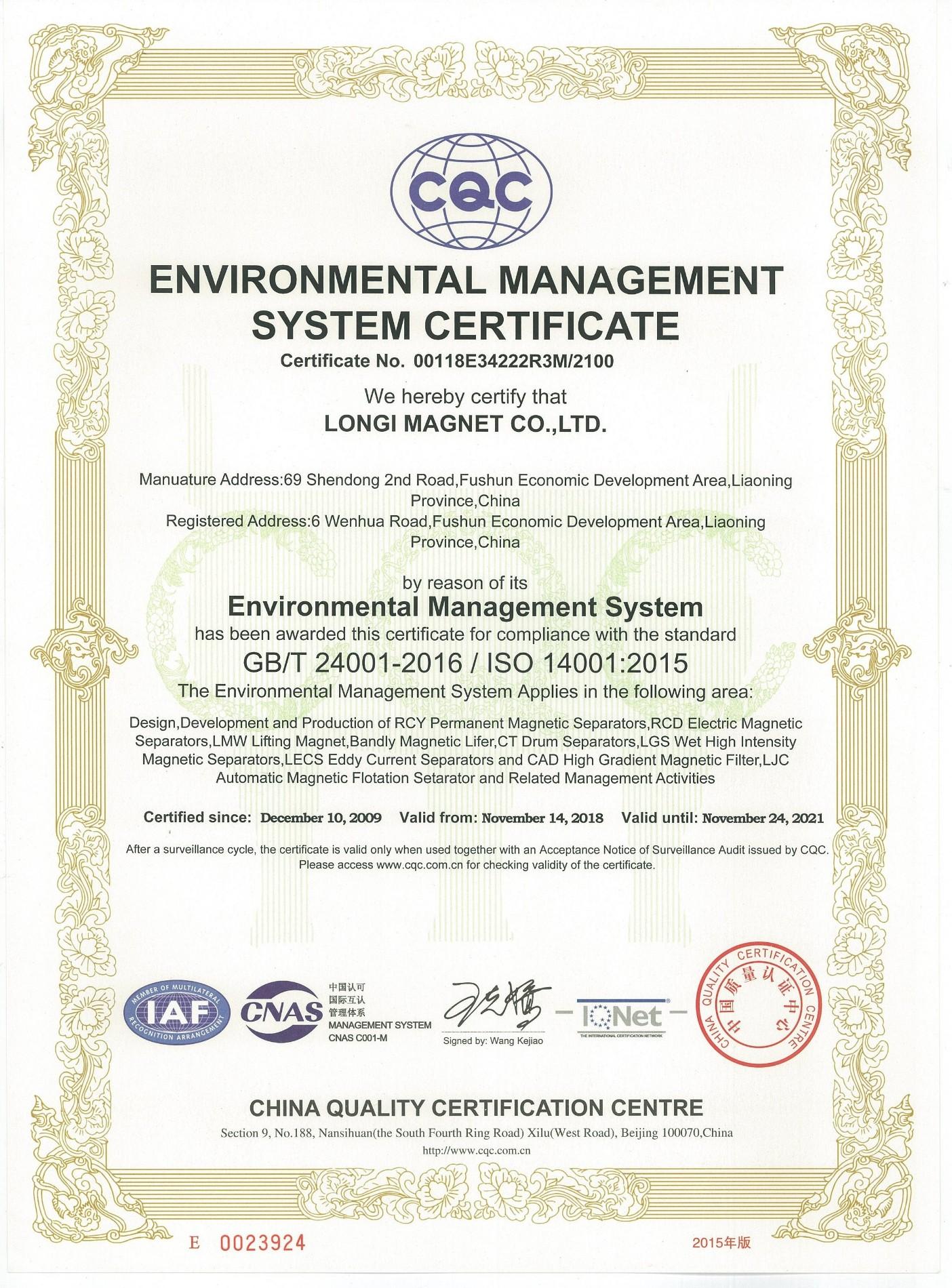 אישור מערכת ניהול הסביבה