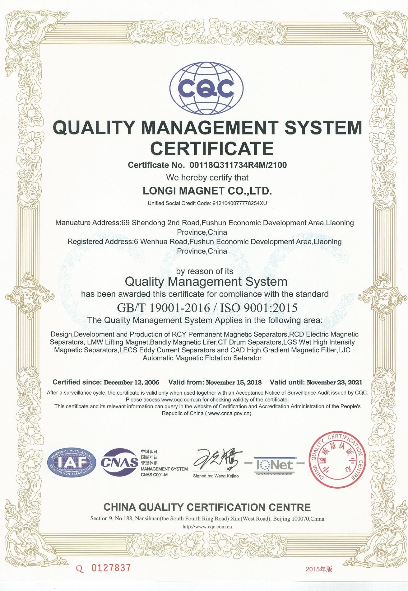 אישור מערכת ניהול איכות