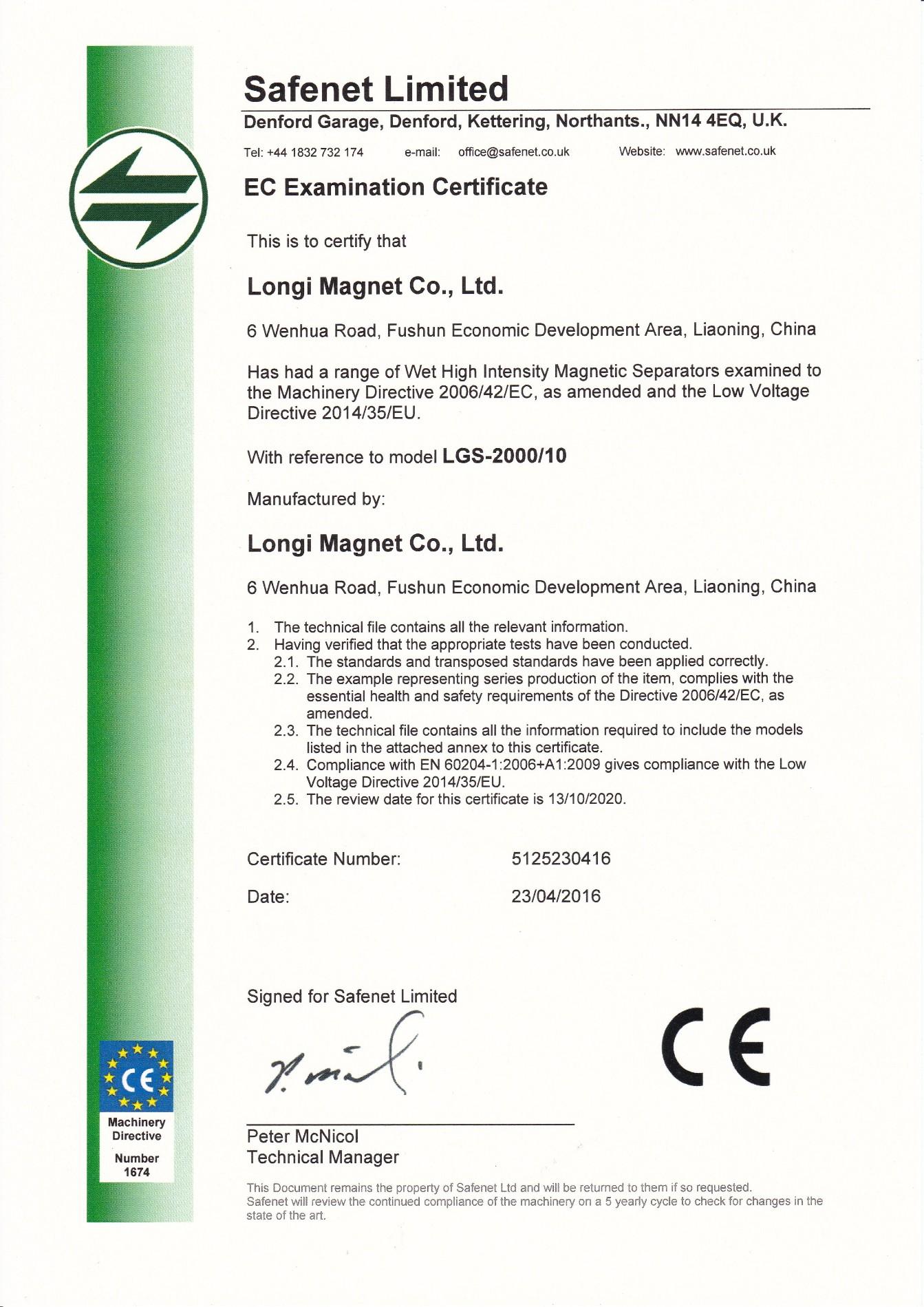 תעודת בדיקת EC למפריד מגנטי רטוב בעצימות גבוהה