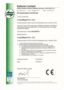 EC Examination certificate for wet high intensity magnetic separator