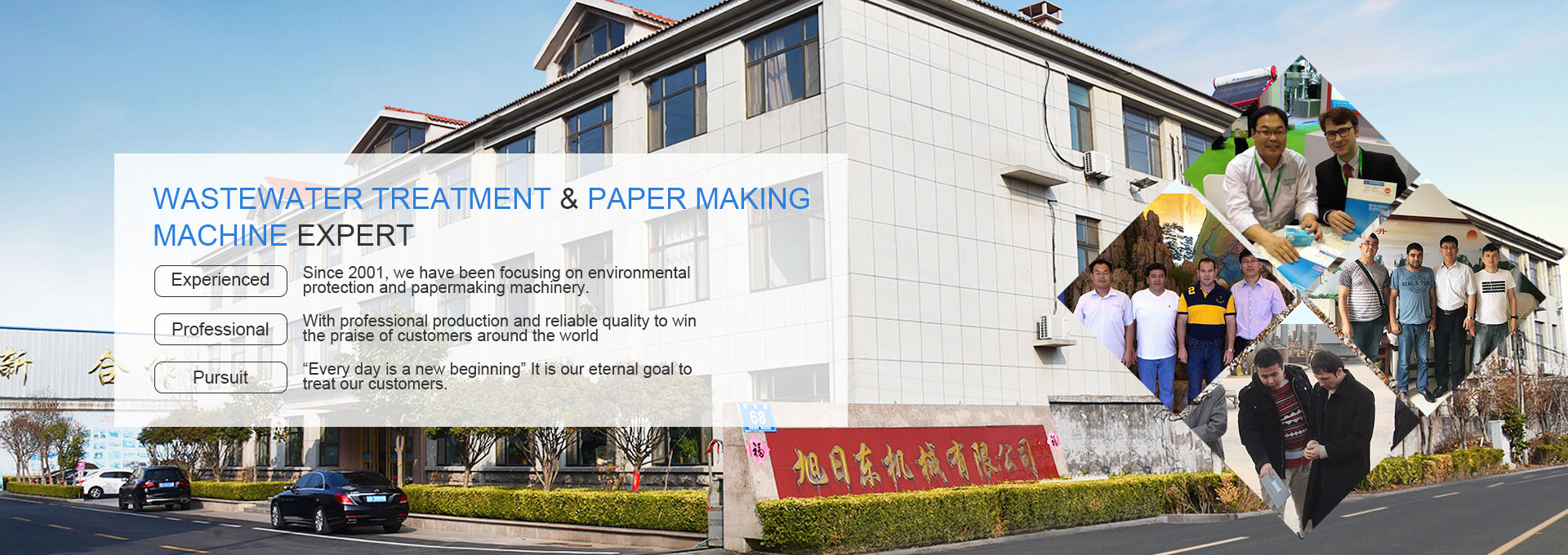 wastewater treatment and paper making equipment equipment