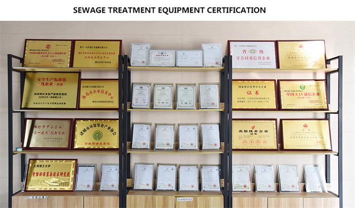 Sewage treatment equipment certification.jpg