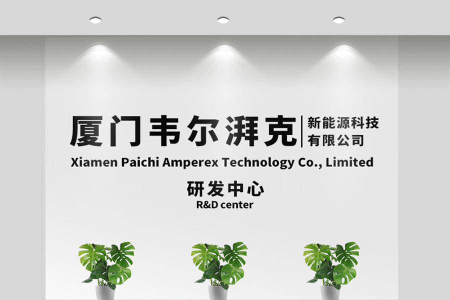 Xiamen Paichi Amperex Technology Co., Ltd.