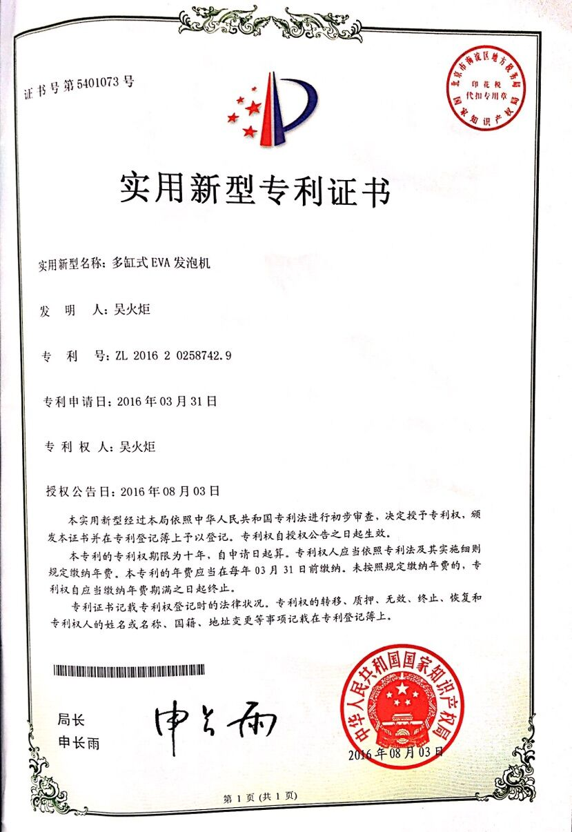 Multi cylinder type EVA foaming machine patent certificate