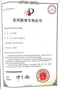 Multi cylinder type EVA foaming machine patent certificate