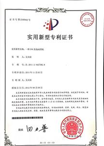 EVA foaming machine patent certificate