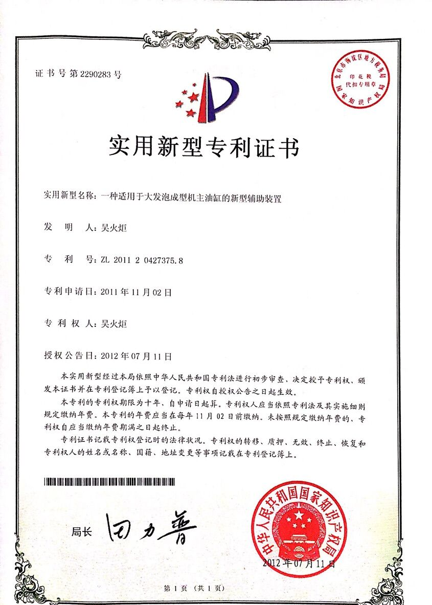 A patent certificate for a new type of oil cylinder auxiliary device for large foaming molding machine