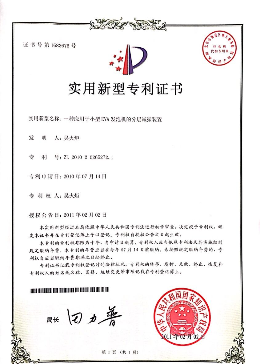 A patent certificate for a layered vibration reduction device for a small EVA foaming machine