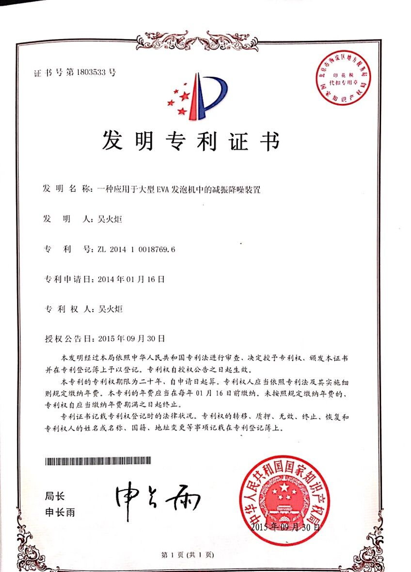 A patent certificate for vibration reduction device in large EVA foaming machines