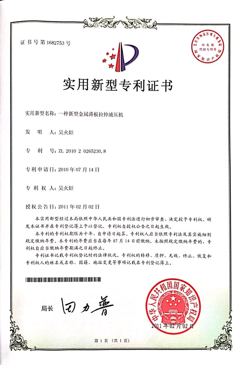 A new type of metal sheet tensile hydraulic press patent certificate