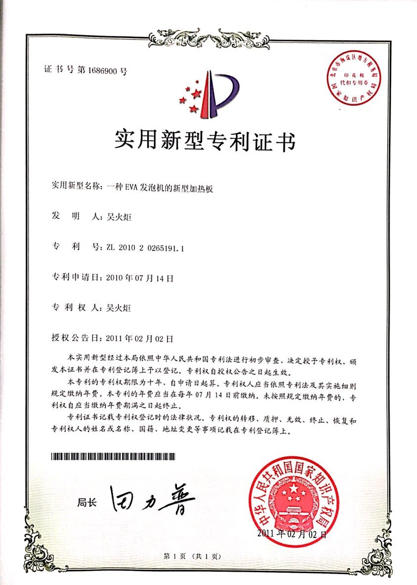 An EVA foaming machine new heating plate patent certificate