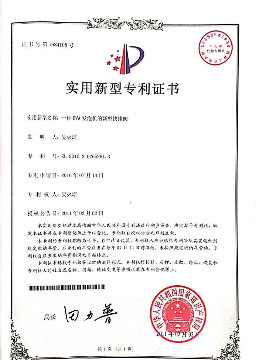 A new type of rapid valve patent certificate for EVA foaming machine