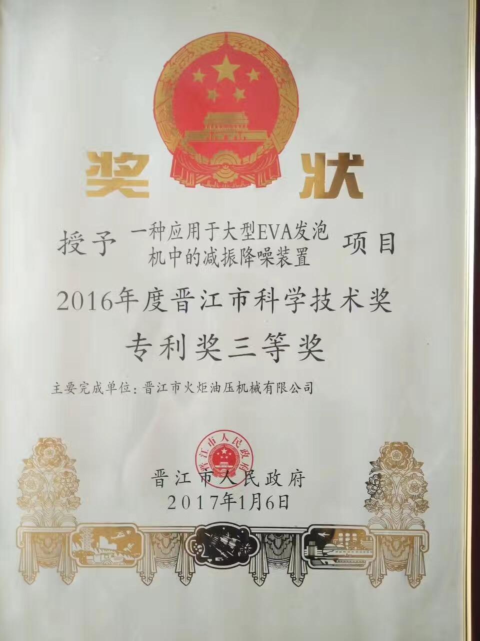 Third prize awards