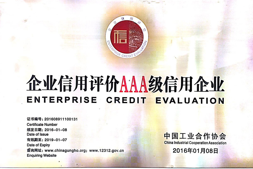 Enterprise credit rating AAA credit enterprise
